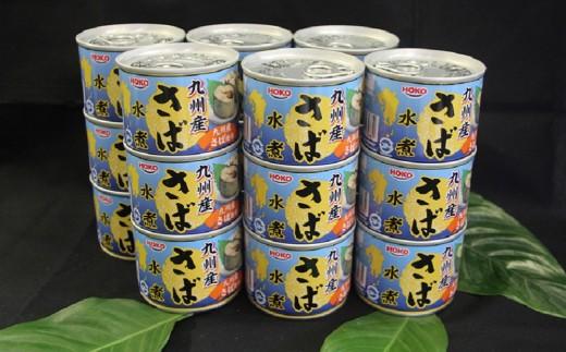 【A185】九州産 さば水煮缶(18缶)