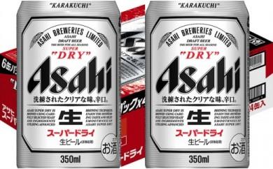 ★博多工場産★アサヒスーパードライ350ml×24本