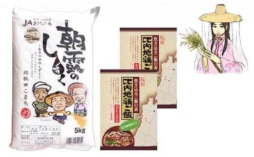 [№5879-1048]朝露のしずく5kg比内地鶏炊込ご飯の素2合×2