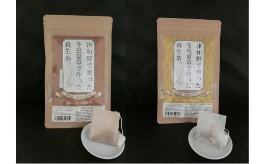 津和野の冬虫夏草で作った養生茶。2種セット⑤「巡りのきほん」&「休息のはじまり」