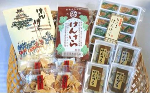 """[№5884-0188]大野の伝統銘菓""""けんけら""""味わいセット"""