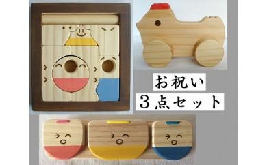 木のおもちゃ「コロポコ積木パズル(ミニミニ)&三連カスタくん&コッコちゃんS」3点セット