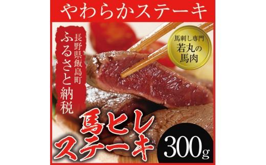 57 若丸の馬肉 ヒレステーキ(加熱用)300g