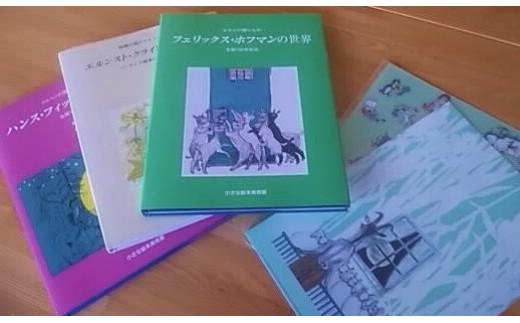 003-022 小さな絵本美術館監修 スイス絵本作家図録3冊セット