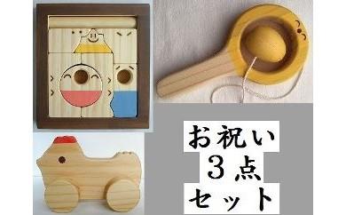 木のおもちゃ「コロポコ積木パズル(ミニミニ)&たまごキャッチくん&コッコちゃんS」3点セット