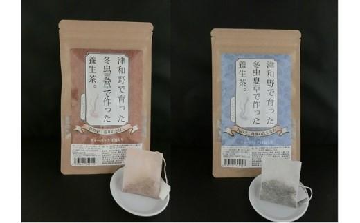 津和野の冬虫夏草で作った養生茶。2種セット④「巡りのきほん」&「食後のたしなみ」