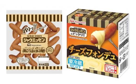 【1009】日本ハムシャウエッセンとチーズフォンデュセット