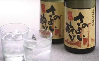 田川産大麦使用 麦焼酎「さのよい酔ひ」(1800ml×2本)