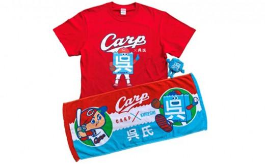 [№5796-0362]呉氏×カープコラボ(Tシャツ・フェイスタオル)セット