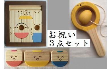 木のおもちゃ「コロポコ積木パズル(ミニミニ)&三連カスタくん&たまごキャッチくん」3点セット