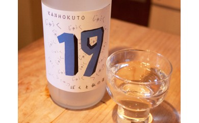純米吟醸「19(じゅーく)」 純米吟醸生酒720ml×3本