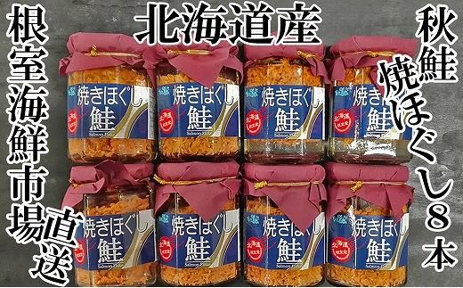 CA-14108 根室海鮮市場<直送>北海道産秋鮭焼きほぐし8本セット