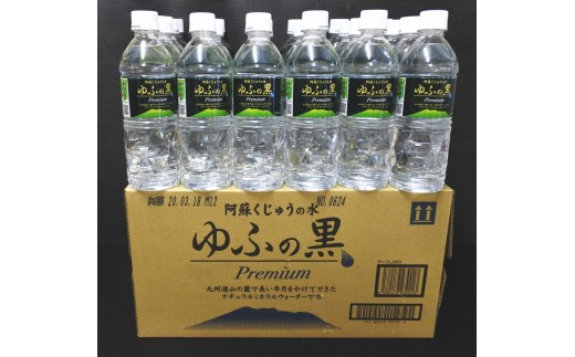 【A-197】ゆふの黒 500ml×24本セット