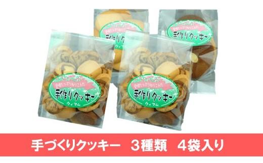 18-12 手づくりクッキー 4袋(3種)