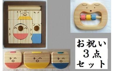 木のおもちゃ「コロポコ積木パズル(ミニミニ)&三連カスタくん&ワンニャン歯がため」3点セット