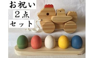 木のおもちゃ「組立てコッコちゃんJJ&たま5」2点セット