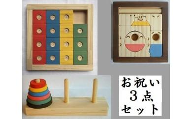 木のおもちゃ「スライドパズル&脳活ディスクパズル(6枚)&コロポコ積木パズル(ミニミニ)」3点セット