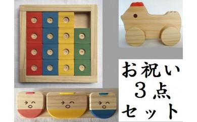 木のおもちゃ「スライドパズル&三連カスタくん&コッコちゃんS」3点セット