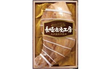 日本ハム 長崎浪漫工房 骨付きハム 2.3kg RKN-200