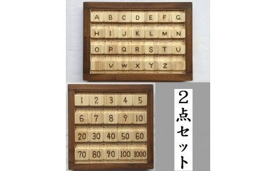 木のおもちゃ「アルファベット大文字&小文字」と「洋数字&漢数字」のブロックパズル 2点セット