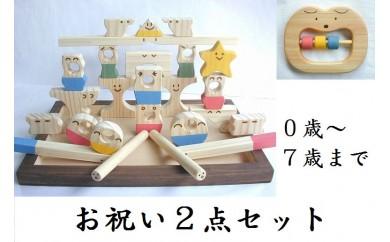 木のおもちゃ「コロポコ積木パズル(スーパー)&ワンニャン歯がため」2点セット
