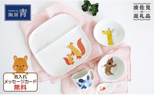 FC04 【波佐見焼】子供用食器 りすさんセット 名入れ(ひらがな)無料【陶房 青】