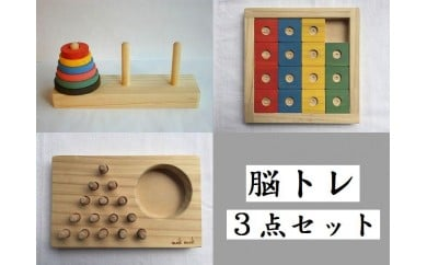 木のおもちゃ「脳トレ3点セットA」