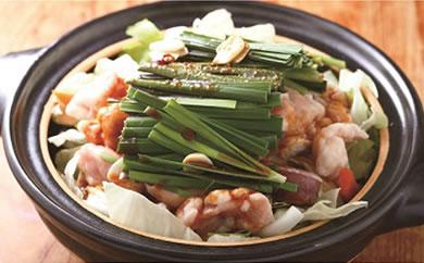 ホルモン鍋用 味付牛ホルモンセット(4人前程度)