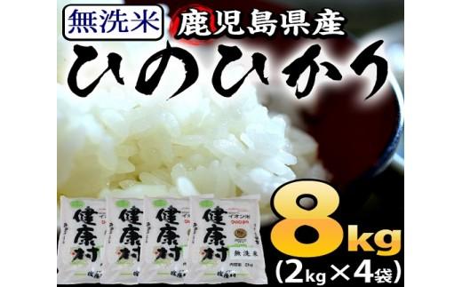 A-443 無洗米鹿児島県産ひのひかり 8kg(2kg×4袋)