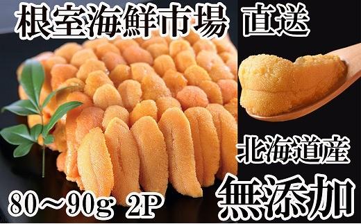 CA-14111 根室海鮮市場<直送>北海道産ムラサキウニ塩水パック80~90g×2P