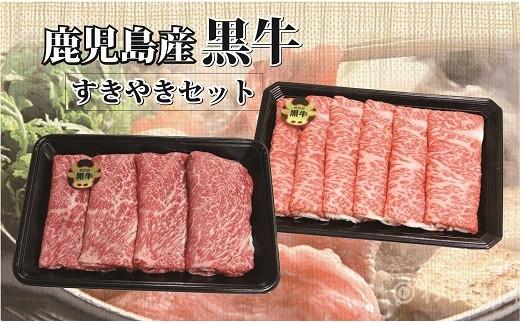 B-63 【5等級】鹿児島黒牛すきやきセット