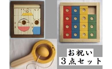 木のおもちゃ「コロポコ積木パズル(ミニミニ)&スライドパズル&たまごキャッチくん」3点セット