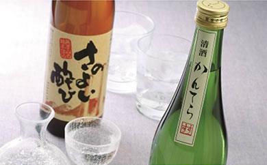 純米酒かんてら(720ml×2本)と麦焼酎さのよい酔ひ(900ml×1本)