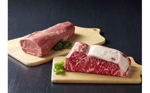 A116 九州産 黒毛和牛(4~5等級)和牛ヒレブロック、サーロインブロック