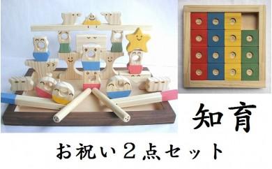 木のおもちゃ「コロポコ積木パズル(スーパー)&スライドパズル」2点セット