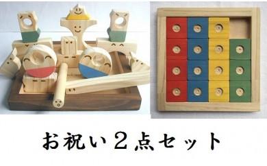 木のおもちゃ「コロポコ積木パズル(ショート)&スライドパズル」2点セット