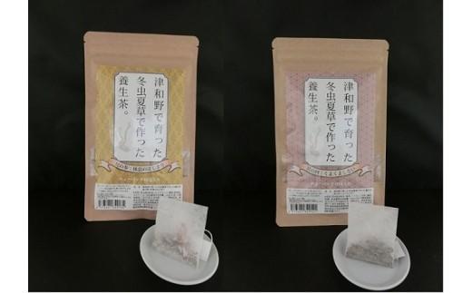 津和野の冬虫夏草で作った養生茶。2種セット③「休息のはじまり」&「くよくよしない」