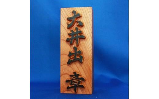 I-4  【手彫り】木彫りの表札