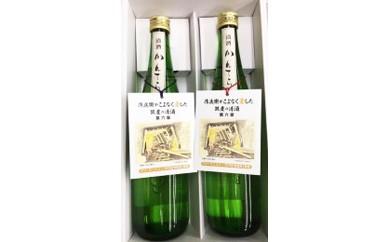 世界記憶遺産記念酒「清酒かんてら」720ml2本