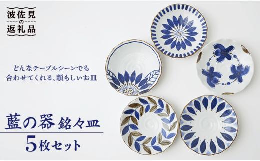 PA50 【波佐見焼】 藍の器シリーズ 銘々皿 5枚セット【福田陶器店】