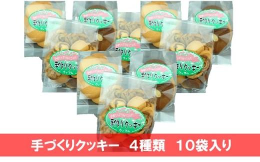 18-14 手づくりクッキー 10袋(4種)
