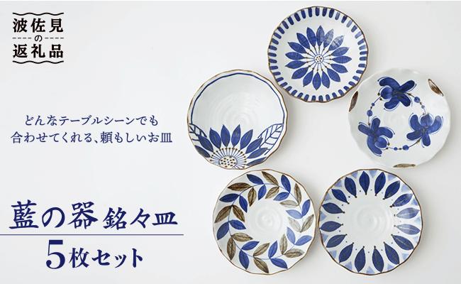 PA50 【波佐見焼】 藍の器シリーズ 銘々皿 5枚セット【福田陶器店】-1