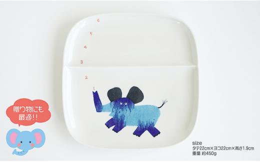 FC03 【波佐見焼】子供用食器 ぞうさんセット 名入れ(ひらがな)無料【陶房 青】-2
