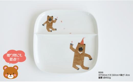 FC02 【波佐見焼】子供用食器 くまさんセット 名入れ(ひらがな)無料【陶房 青】-2