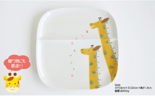 FC01 【波佐見焼】子供用食器 きりんさんセット 名入れ(ひらがな)無料【陶房 青】-2