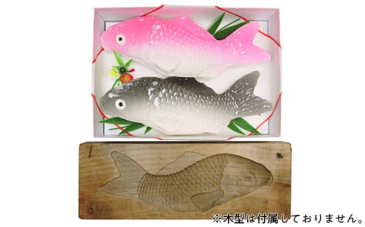 長岡慶事用粉菓子(緋鯉・真鯉)