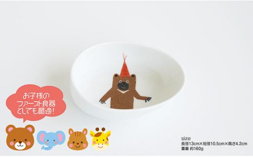 FC03 【波佐見焼】子供用食器 ぞうさんセット 名入れ(ひらがな)無料【陶房 青】-4