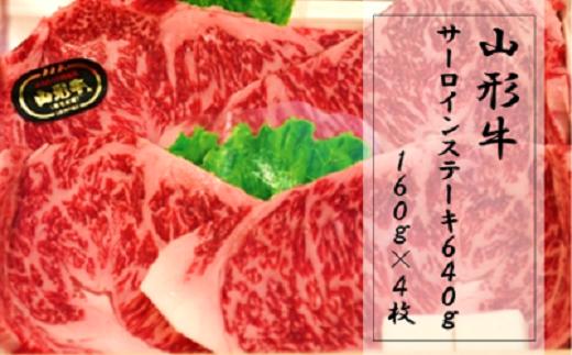 山形牛サーロインステーキ640g(160g×4枚)