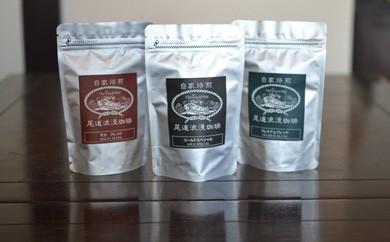 【数量限定】尾道を愛する珈琲屋の自家焙煎豆 ブレンド3種セット