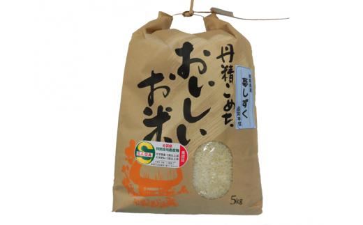 【I-5】(数量限定)特別栽培米 白石産 夢しずく(5kg)